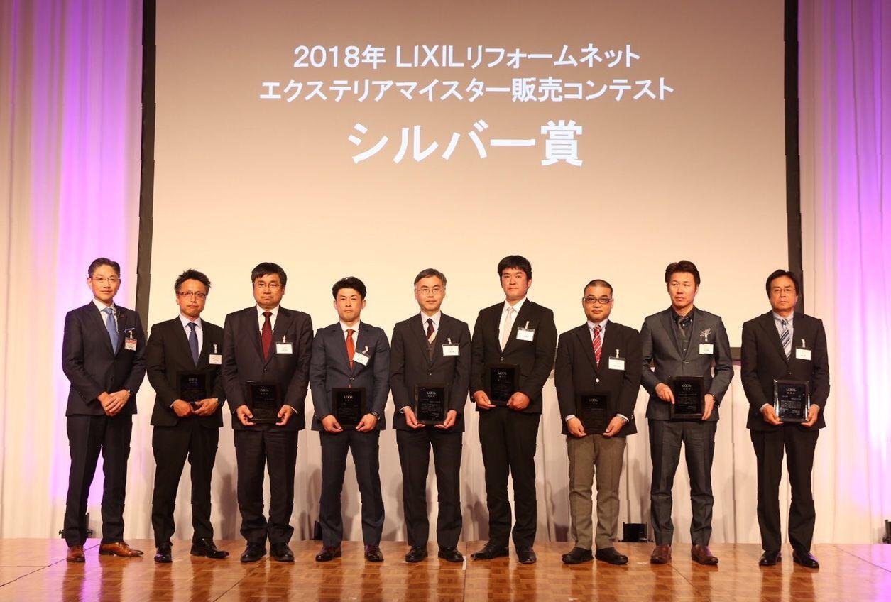 「2018年 LIXILリフォームネット エクステリアマイスター販売コンテスト」でヒノデヤがシルバー賞を受賞しました。